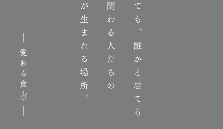 身体が変わる心も変わる笑顔溢れる一週間 / 小田急百貨店藤沢店10月18日−24日