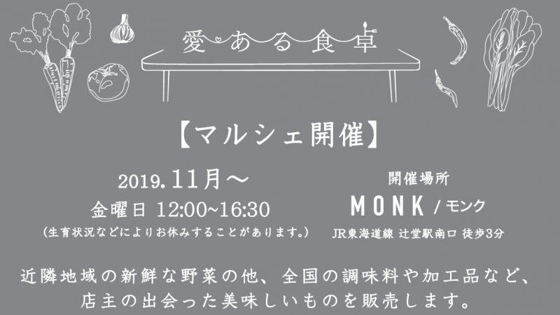 2019年11月1日(金)より辻堂駅南口徒歩3分「MONK/モンク」にて週に一度のマルシェを開催します